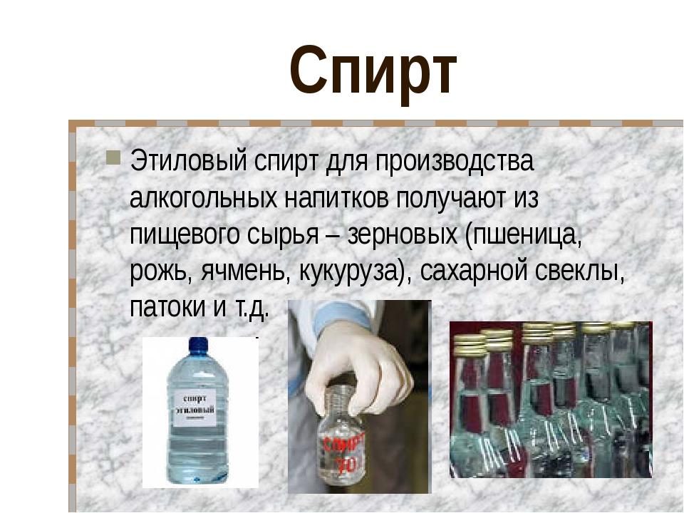 Спирт Этиловый спирт для производства алкогольных напитков получают из пищево...