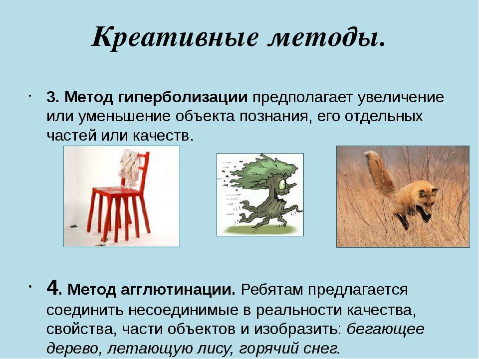 Креативные методы. 3. Метод гиперболизации предполагает увеличение или уменьш...