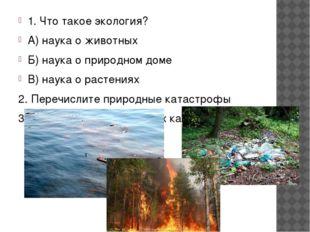 Выберите положительное влияние человека на природу 1.Сажать деревья 2.Рват