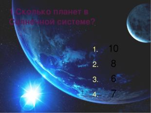 6. Планета, окруженная кольцами Уран Сатурн Марс Нептун