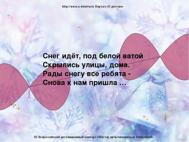 http://www.o-detstve.ru Портал «О детстве» III Всероссийский дистанционный ко...