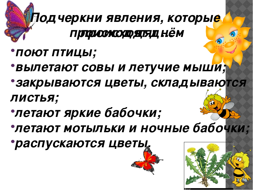 Что происходит в природе осенью? Назовите признаки осени. http://www.deti-66....
