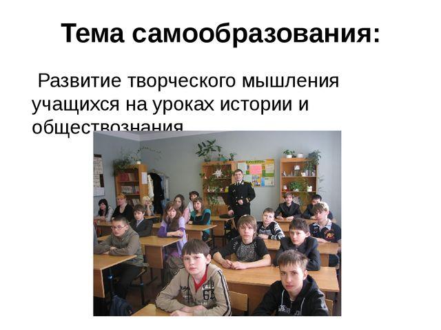 Тема самообразования: Развитие творческого мышления учащихся на уроках истори...