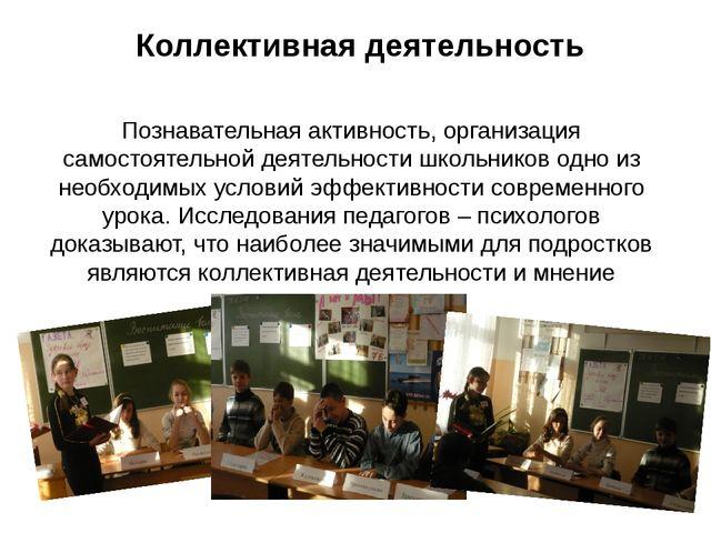 Коллективная деятельность Познавательная активность, организация самостоятель...