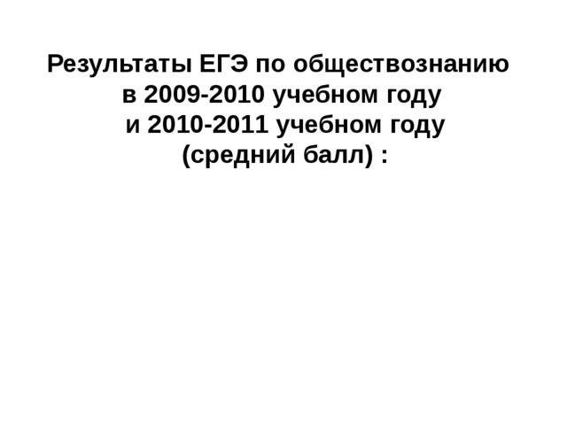 Результаты ЕГЭ по обществознанию в 2009-2010 учебном году и 2010-2011 учебном...