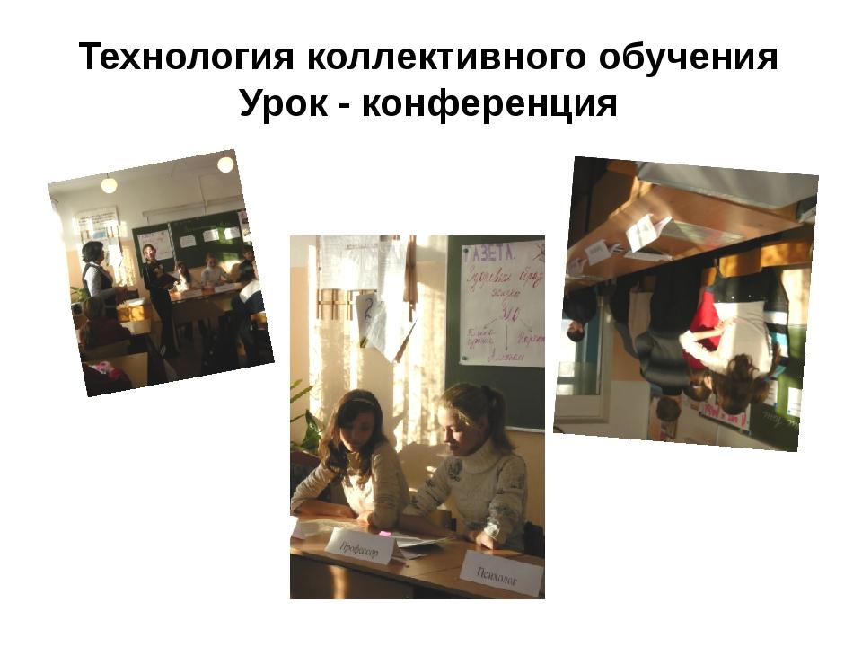 Технология коллективного обучения Урок - конференция