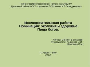 Министерство образования, науки и культуры РК Целинный район МОКУ «Целинная С