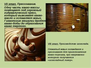 VII этап. Прессование. Одну часть какао-массы помещают под огромный гидравлич