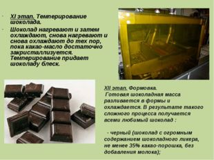 XI этап. Темперирование шоколада. Шоколад нагревают и затем охлаждают, снова