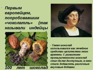 Первым европейцем, попробовавшим «чоколатль» (так называли индейцы горький на