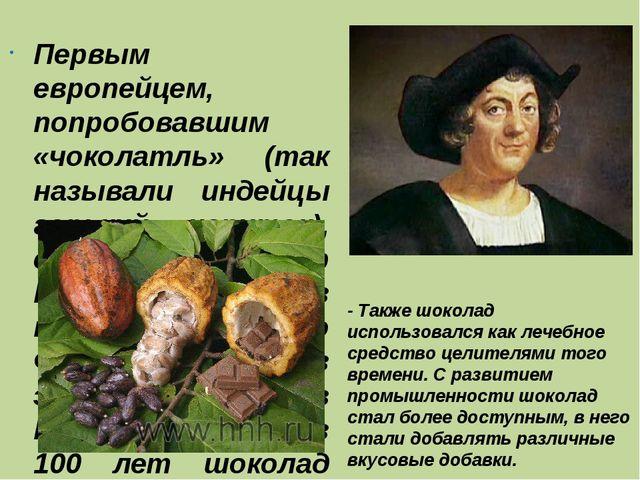 Первым европейцем, попробовавшим «чоколатль» (так называли индейцы горький на...