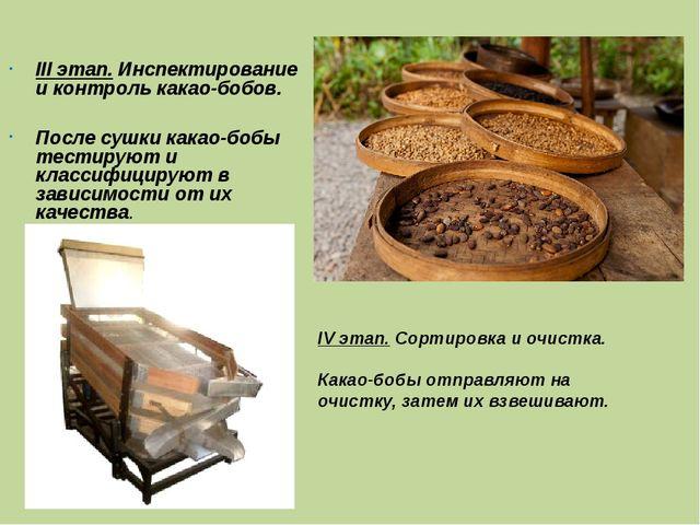 III этап. Инспектирование и контроль какао-бобов. После сушки какао-бобы тест...