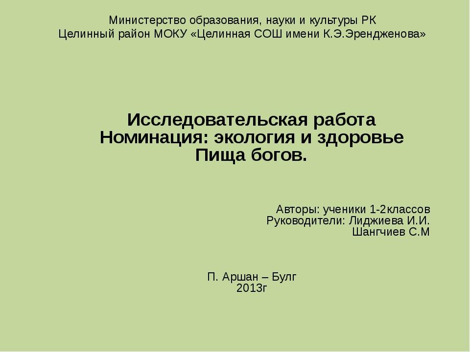 Министерство образования, науки и культуры РК Целинный район МОКУ «Целинная С...