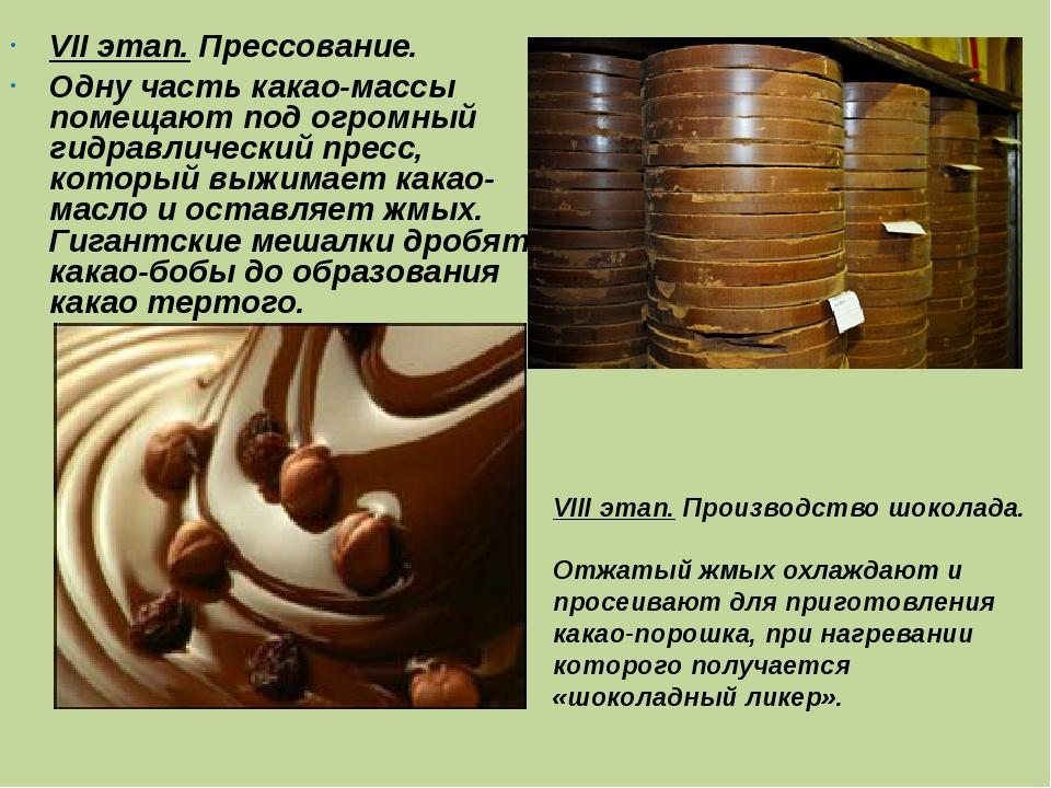 VII этап. Прессование. Одну часть какао-массы помещают под огромный гидравлич...