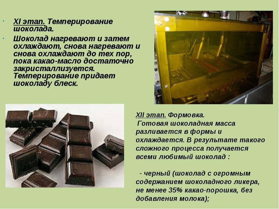 XI этап. Темперирование шоколада. Шоколад нагревают и затем охлаждают, снова...