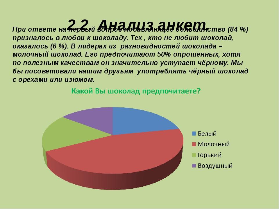 2.2. Анализ анкет. При ответе на первый вопрос подавляющее большинство (84 %...