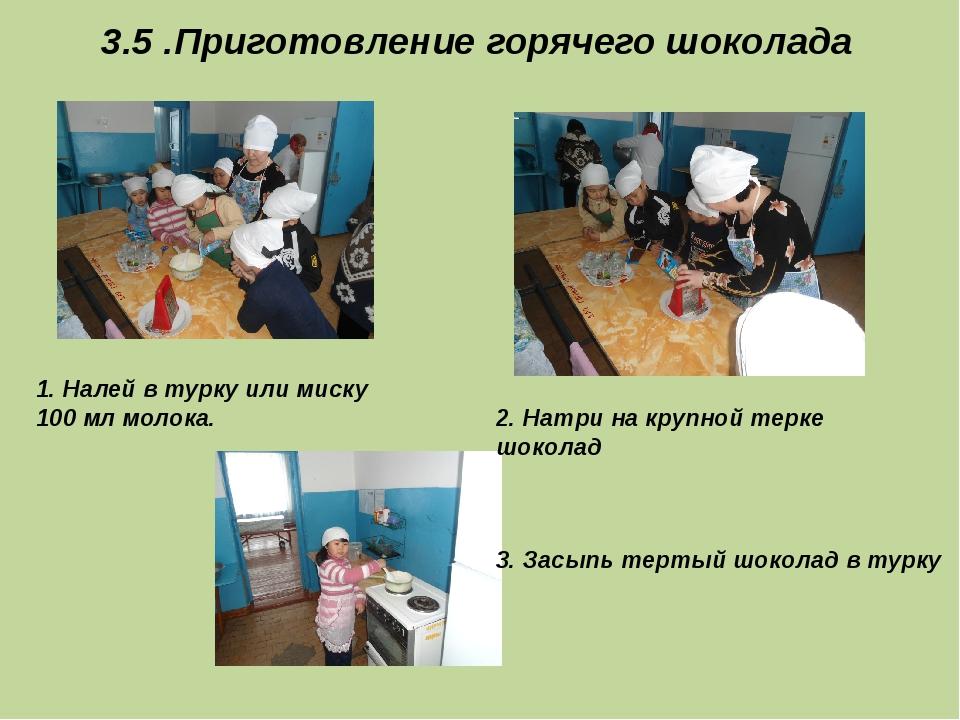 3.5 .Приготовление горячего шоколада 1. Налей в турку или миску 100 мл молока...