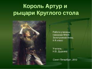 Король Артур и рыцари Круглого стола Работа ученицы гимназии №405 Золотухиной