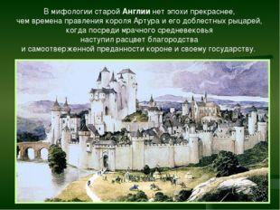 В мифологии старой Англии нет эпохи прекраснее, чем времена правления короля