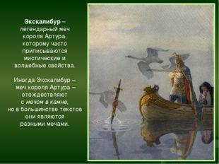 . Экскалибур – легендарный меч короля Артура, которому часто приписываются м