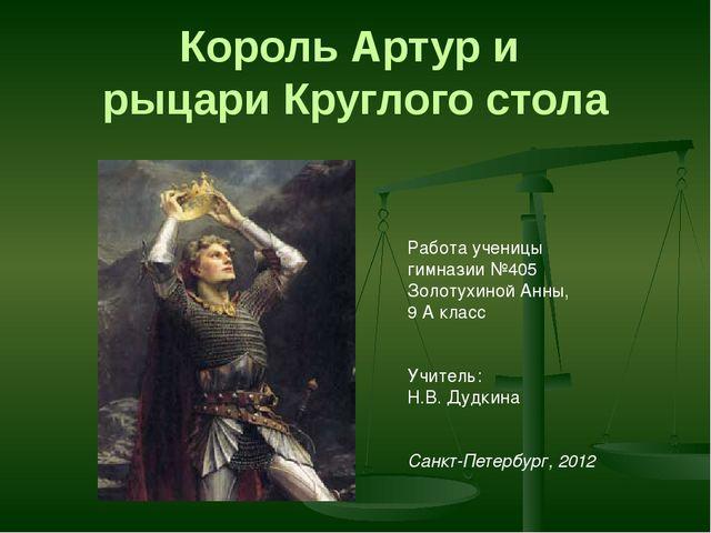 Король Артур и рыцари Круглого стола Работа ученицы гимназии №405 Золотухиной...