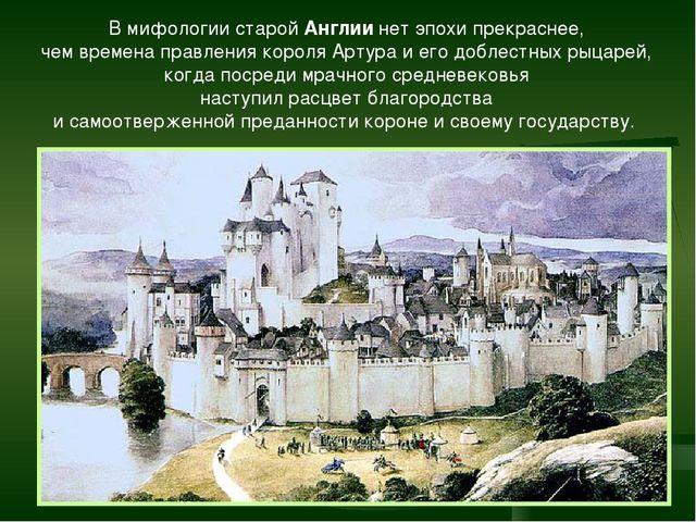 В мифологии старой Англии нет эпохи прекраснее, чем времена правления короля...