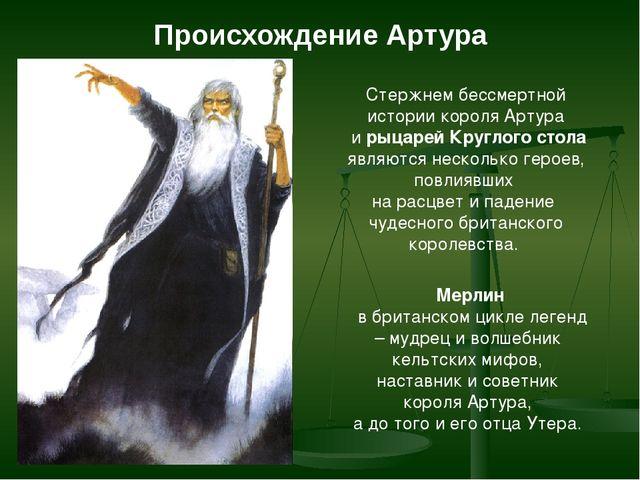 Происхождение Артура Стержнем бессмертной истории короля Артура и рыцарей Кру...