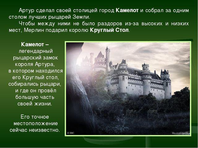 Камелот – легендарный рыцарскийзамок короля Артура, в котором находился его...