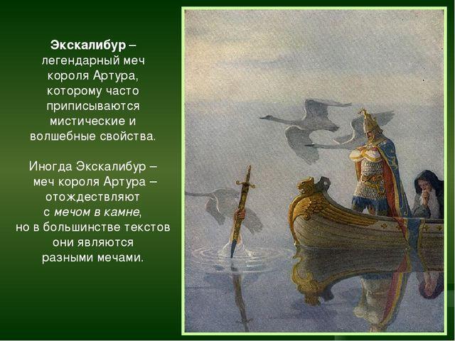 . Экскалибур – легендарный меч короля Артура, которому часто приписываются м...