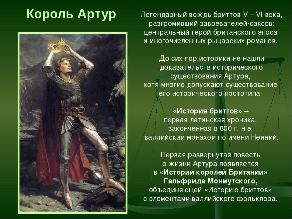Король Артур Легендарный вождьбриттовV – VI века, разгромивший завоевателей...