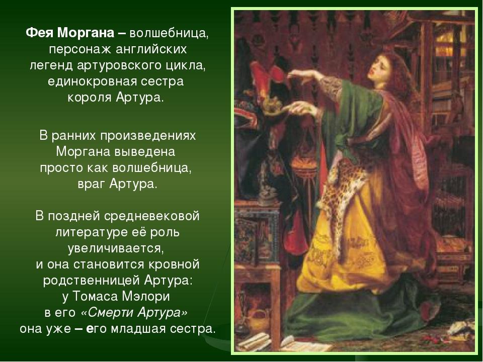 Фея Моргана – волшебница, персонаж английских легендартуровского цикла, един...