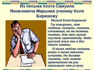 Из письма поэта Самуила Яковлевича Маршака ученику Коле Бирюкову Милый Копя Б