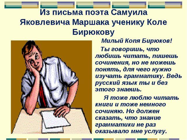 Из письма поэта Самуила Яковлевича Маршака ученику Коле Бирюкову Милый Копя Б...