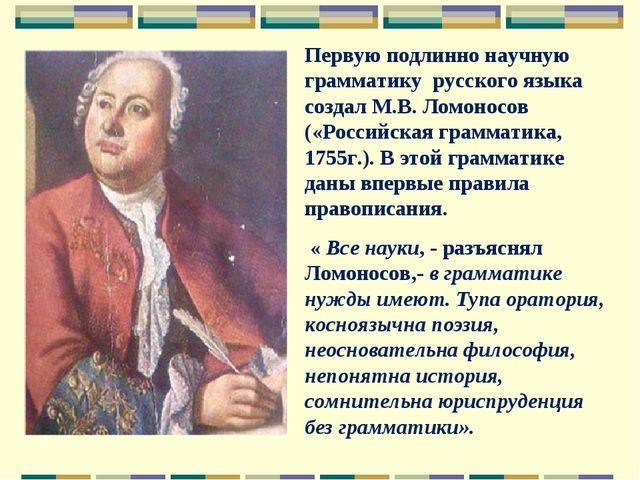 Первую подлинно научную грамматику русского языка создал М.В. Ломоносов («Рос...