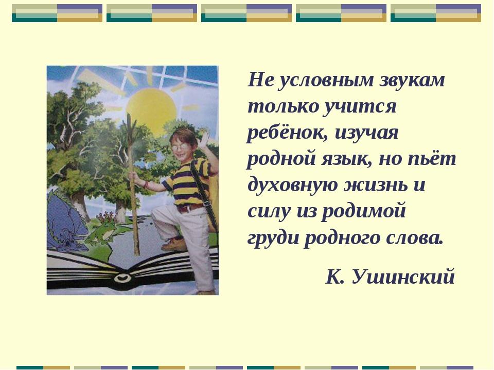 Не условным звукам только учится ребёнок, изучая родной язык, но пьёт духовну...