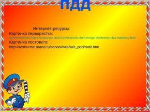 Интернет-ресурсы: Картинка перекрестка: http://presentaci.ru/prezentacii-po-