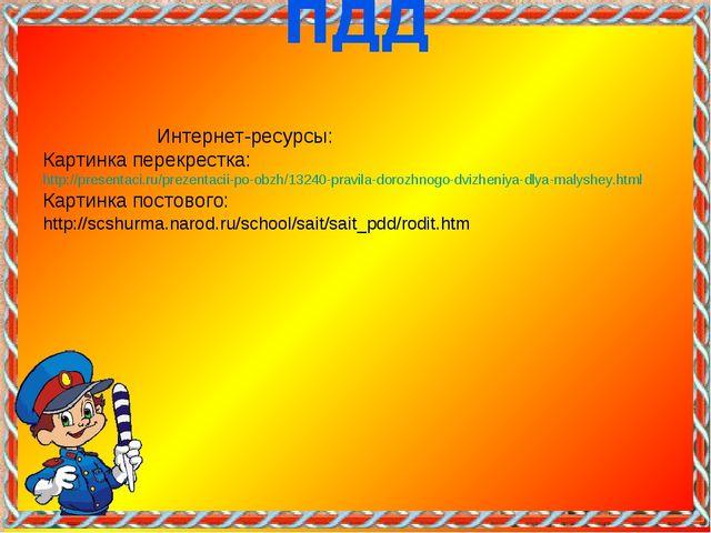 Интернет-ресурсы: Картинка перекрестка: http://presentaci.ru/prezentacii-po-...
