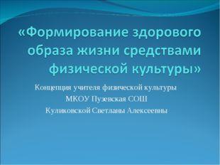 Концепция учителя физической культуры МКОУ Пузевская СОШ Куликовской Светланы