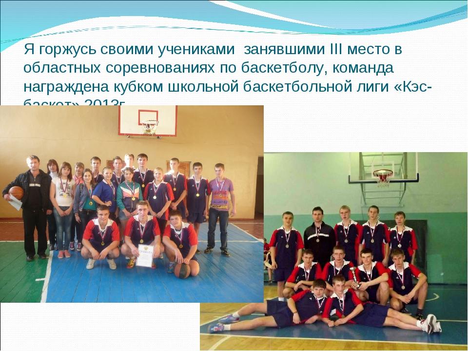 Я горжусь своими учениками занявшими III место в областных соревнованиях по б...