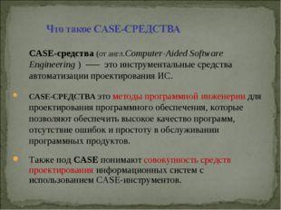 CASE-средства (от англ.Computer-Aided Software Engineering) —– это инструме