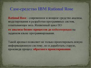 Rational Rose - современное и мощное средство анализа, моделирования и разра