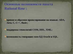 прямое и обратное проектирование на языках: ADA, Java, С, C++, Basic; поддерж
