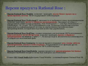 Версия Rational Rose Modeler позволяет проводить анализ бизнес-процессов и пр