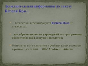 Бесплатной версии продукта Rational Rose не существует; для образовательных