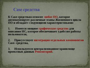 К Case средствам относят любое ПО, которое автоматизирует различные этапы Жи