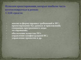 - анализ и формулировка требований к ИС; - проектирование баз данных и при