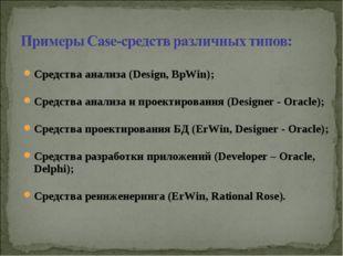 Средства анализа (Design, BpWin); Средства анализа и проектирования (Designer