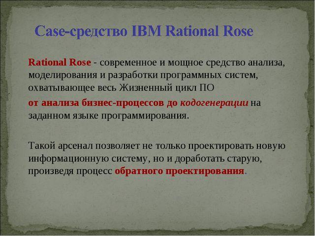 Rational Rose - современное и мощное средство анализа, моделирования и разра...