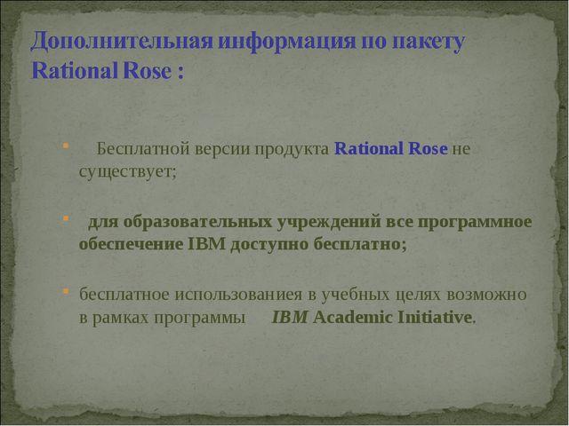 Бесплатной версии продукта Rational Rose не существует; для образовательных...