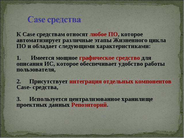 К Case средствам относят любое ПО, которое автоматизирует различные этапы Жи...
